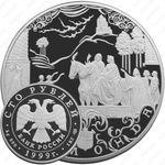 100 рублей 1999, Раймонда, отъезд молодожёнов