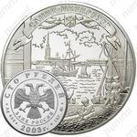 100 рублей 2003, Санкт-Петербург