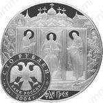 100 рублей 2004, Феофан Грек