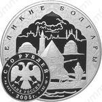 100 рублей 2005, Болгары