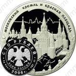100 рублей 2006, Кремль