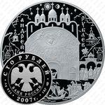 100 рублей 2007, Рублев