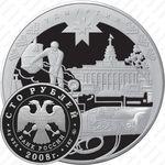 100 рублей 2008, Удмуртия