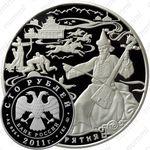 100 рублей 2011, Бурятия