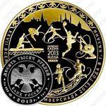 10000 рублей 2013, Универсиада