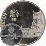 2,5 евро 2009, Торри-ди-Белен