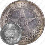 50 копеек 1922, АГ
