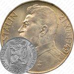 50 крон 1949, Сталин