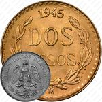 2 песо 1945