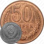 50 копеек 1956