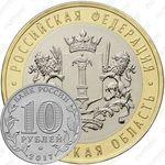 10 рублей 2017, Ульяновская область