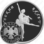 5 рублей 1994, балет (ЛМД)