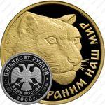 50 рублей 2000, барс