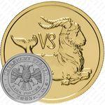 50 рублей 2003, Козерог