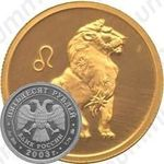 50 рублей 2003, Лев
