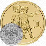 50 рублей 2004, Близнецы