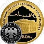 50 рублей 2005, университет