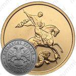 50 рублей 2008, Победоносец (ММД)