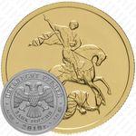 50 рублей 2010, Победоносец (ММД)