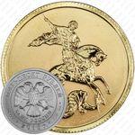 50 рублей 2010, Победоносец (СПМД)