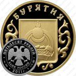 50 рублей 2011, Бурятия