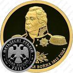 50 рублей 2012, Кутузов