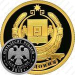 50 рублей 2012, Мордовия