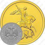 50 рублей 2012, Победоносец (СПМД)