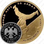 50 рублей 2014, ЧМ по дзюдо