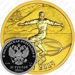 50 рублей 2014, фигурное катание