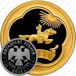 50 рублей 2014, герб Тывы