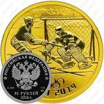 50 рублей 2014, хоккей