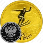 50 рублей 2014, прыжки с трамплина