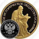 50 рублей 2016, Русское историческое общество