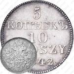 5 копеек - 10 грошей 1842, MW