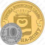 10 рублей 2015, Калач-на-Дону