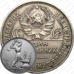 полтинник 1925, ПЛ, гурт 1924 (с золотниками и долями)