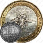 10 рублей 2002, МВД