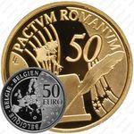 50 евро 2007, Римский договор