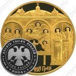 10000 рублей 2004, Феофан Грек