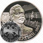 2 рубля 1997, Скрябин
