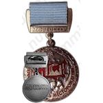 Медаль «Первооткрыватель месторождения министерство геологии СССР»