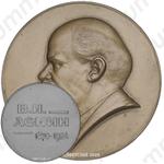 Настольная медаль «10-лет со дня смерти В.И.Ленина»