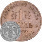 1 рубль 1918, Армавир (выпуск первый, бронза, гурт гладкий)