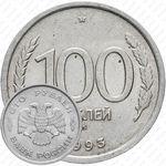 100 рублей 1993, ММД