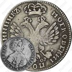полуполтинник 1707