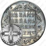 полуполтинник 1797, СМ-МБ