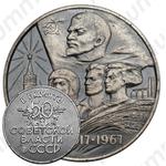 Настольная медаль «50 лет Советской власти в СССР»
