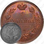 1 копейка 1810, ЕМ-НМ, цифры даты крупные