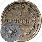 """1 копейка 1810, ЕМ-НМ, орёл особого рисунка (""""пчёлка"""")"""